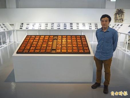 桃源創作獎頒獎 鄭裕林、羅懿君拿首獎