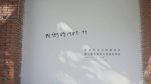 cuhk exhibition.jpg