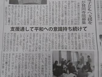 日蓮宗新聞に掲載されました