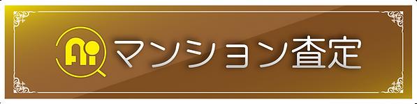 マンション査定1.png