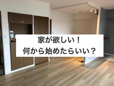 家の購入を考え出したら何をすればいい?
