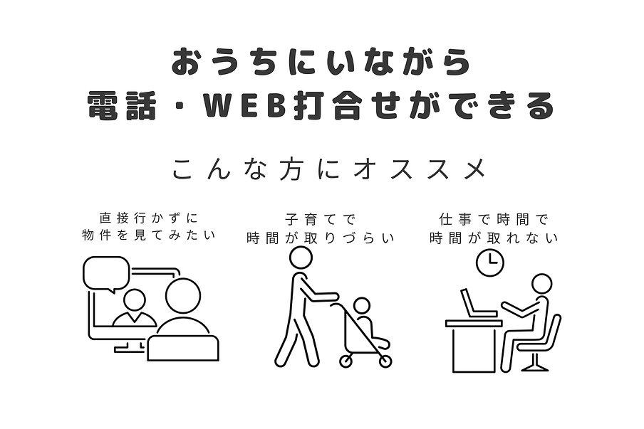 WEB打合画像.jpg