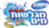logo shvung miglashot maim.png