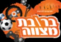 logo shvung bar bat mitzva.png