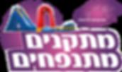 logo shvung mithamim mitnaphim.png