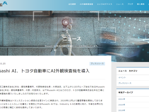 Musashi AI、トヨタ自動車にAI外観検査機を導入