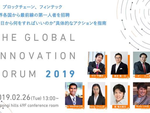The Global Innovation Forum に登壇