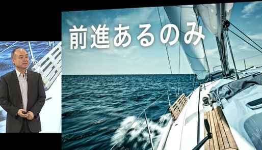 Just Move Forward - Masa Son is creating Softbank 'ecosystem'