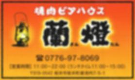 蘭燈名刺.jpg