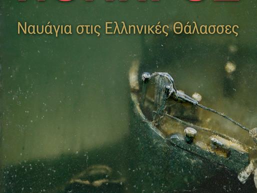 """""""Ναυάγια στις ελληνικές θάλασσες"""" του Νίκου Πονηρού"""