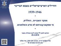 הודעה על מפקד השבויים - לציון יום הנפילה ה 77 בשבי