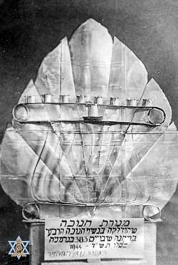מנורת חנוכה 1944