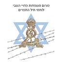 Jewish Pioneer corps 1939-1945 Haparim