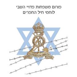 לוגו פורום בעברית