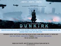 """הקרנת הסרט """"דנקירק"""" 3.8.2017"""