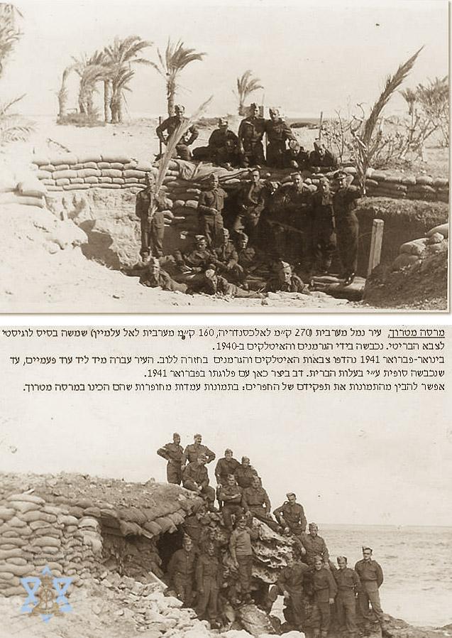 מרסה מטרוך 1940