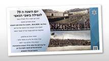 סיפורי לוחמים לציון יום השנה ה 79 לנפילה בשבי