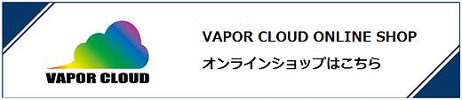 VAPOR CLOUD 通販サイト Vape、Modなど、 電子タバコ 激安通販、高級、安い