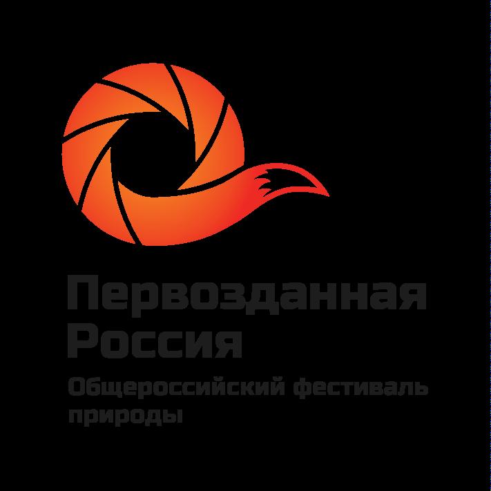 Фестиваль «Первозданная Россия»