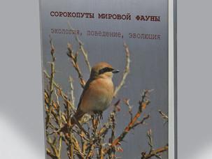 Кому книжку про сорокопутов?