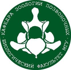 Кафедра зоологии позвоночных