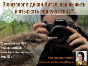 Вечерняя лекция в среду: «Орнитолог в диком Китае: как выжить и отыскать редкую птицу?»