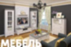 мебель-т.jpg