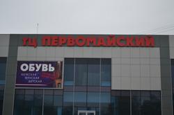 """ТЦ """"ПЕРВОМАЙСКИЙ"""""""