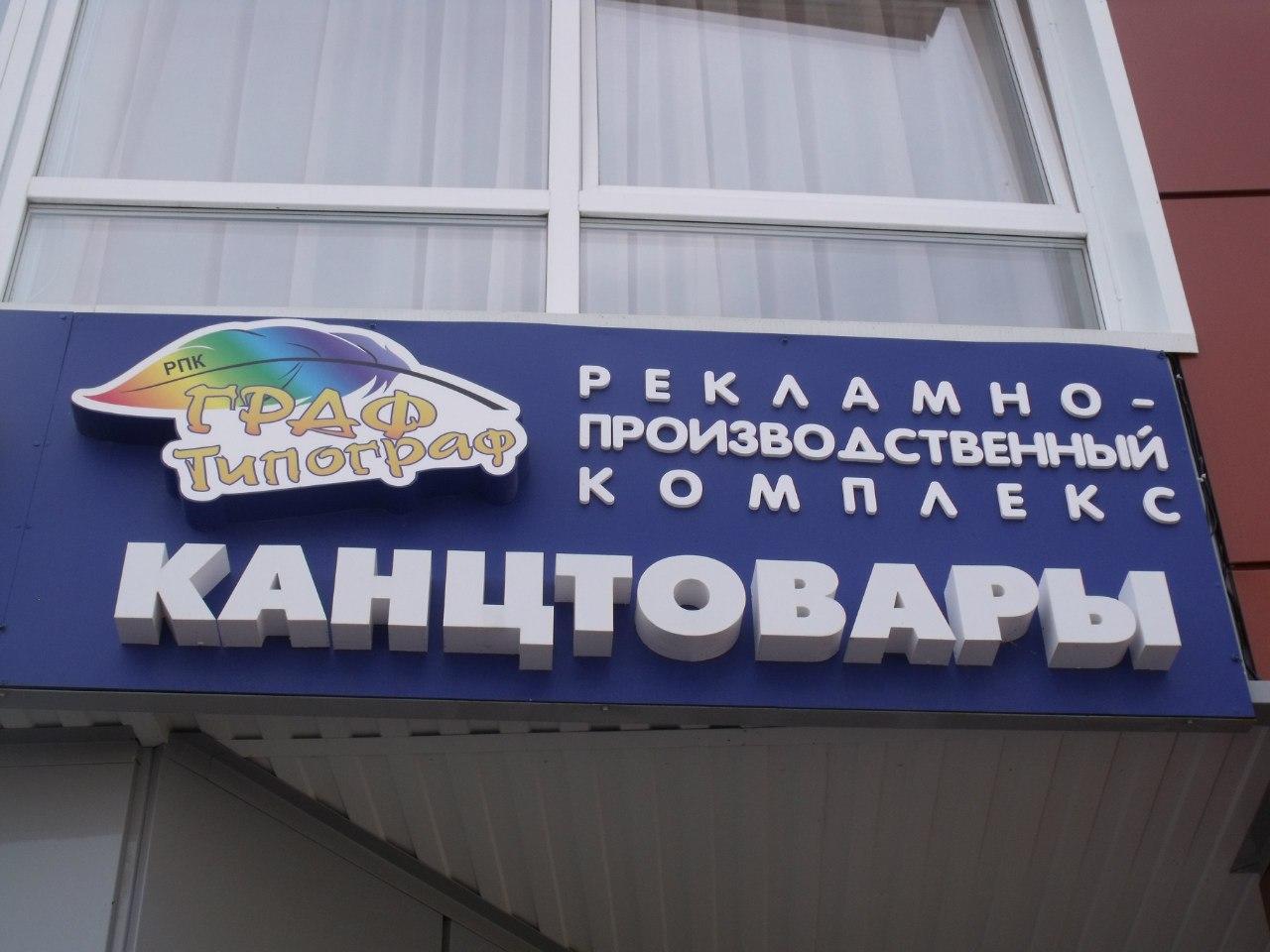 ГРАФТИПОГРАФ и КАНЦТОВАРЫ
