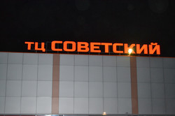 """ТЦ """"СОВЕТСКИЙ"""""""