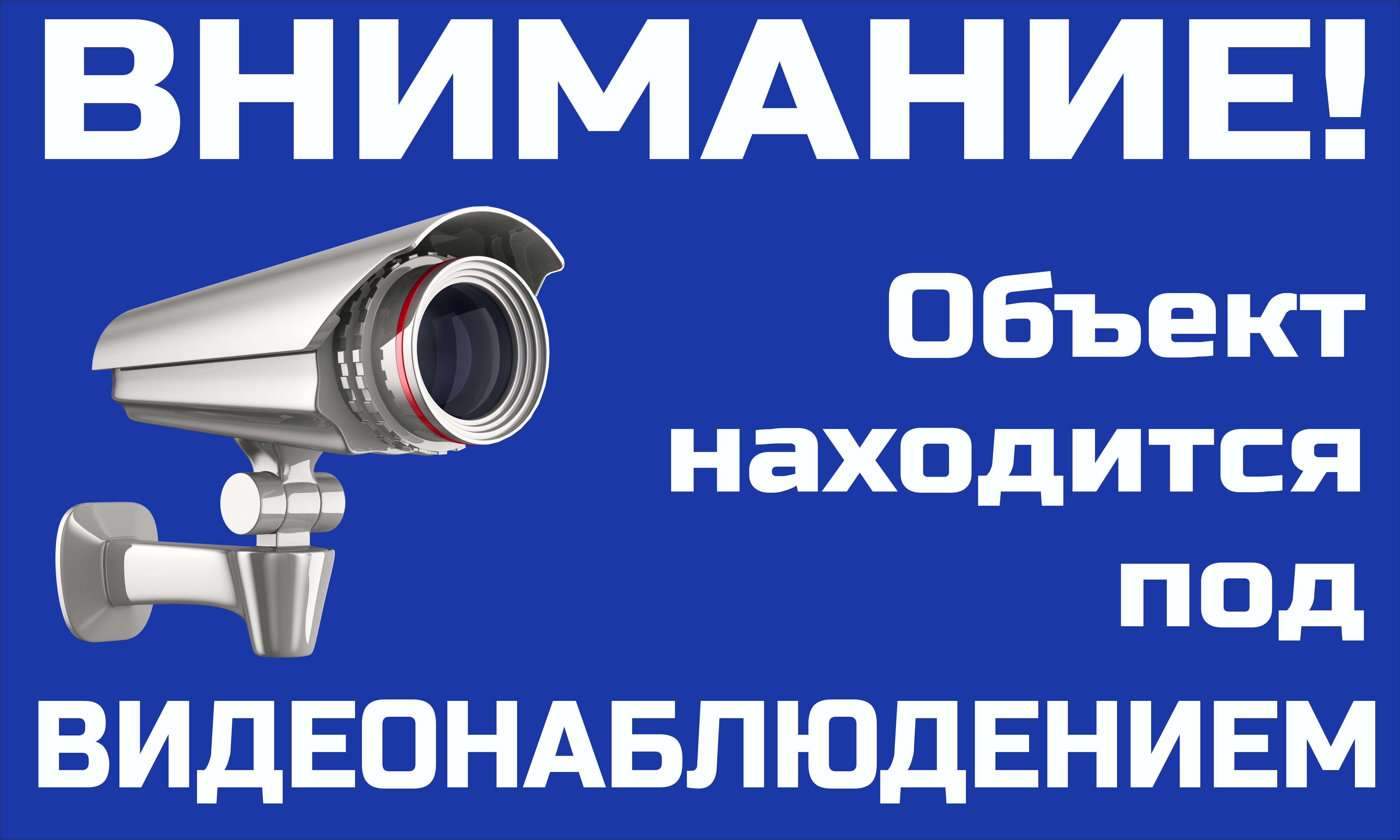 видеонаблюдение.jpg