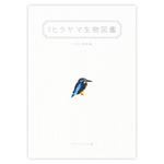 いきものらぼ_図鑑.png