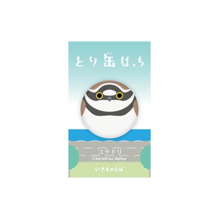 とり缶ばっち_コチドリ.png
