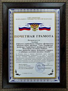 gramota_soveta_federation_2.jpg