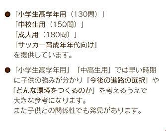 子供テスト.JPG