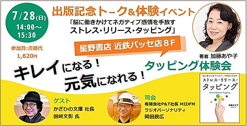 星野トークイベント.JPG