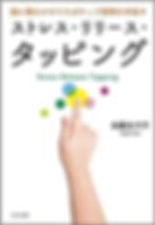 SRT書籍.jpg
