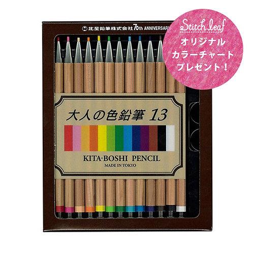 大人の色鉛筆 13色セット