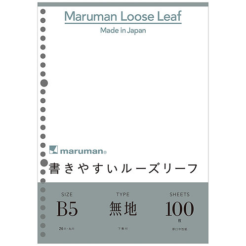 マルマン 書きやすいルーズリーフ B5 無地 100枚 L1206H