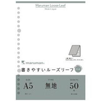 マルマン 『パッドタイプ』書きやすいルーズリーフパッド A5 20穴 筆記用紙80g/m2  無地  50枚  L1306P