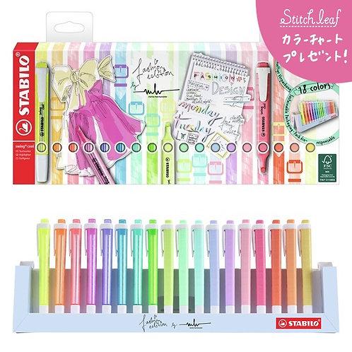 スタビロ スイングクール 18色デスクセット 蛍光ペン