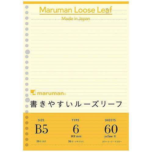 マルマン 書きやすいルーズリーフ B5サイズ カラーリーフ(イエロー) 6mm罫