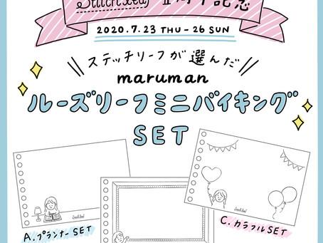 【予告】ルーズリーフミニバイキングセット