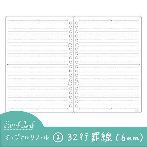 SLオリジナルリフィル②32行罫線