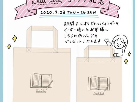 【予告】1周年記念プレゼント