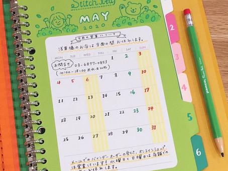 🌱 5月の営業について 🌱