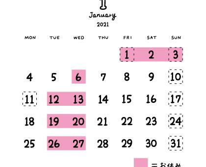 年末年始・1月の営業について