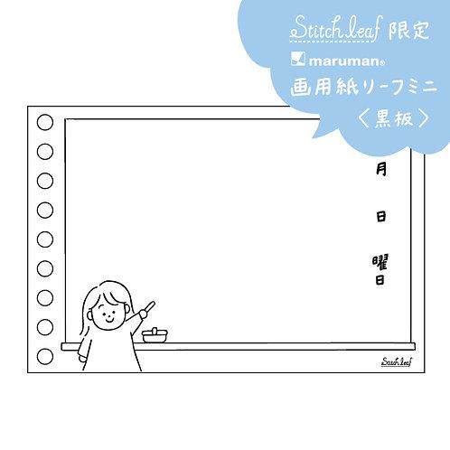 【ステッチリーフ限定】画用紙リーフ ミニ〈黒板〉