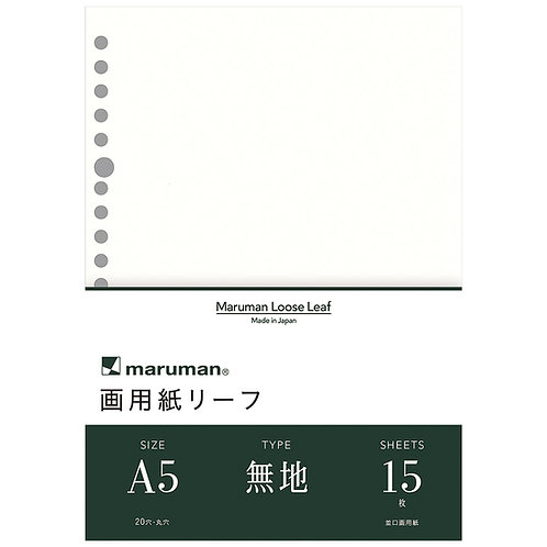 マルマン 画用紙リーフ A5サイズ 15枚 L1335
