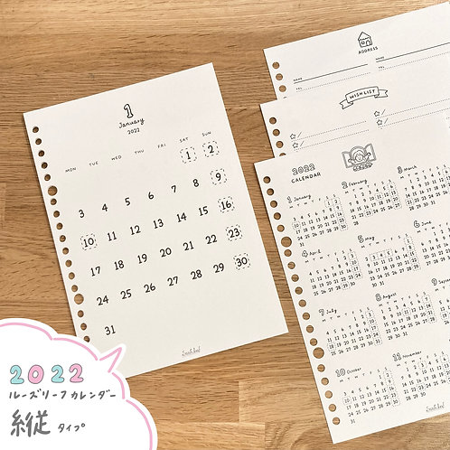 ルーズリーフカレンダー2022 【A5縦タイプ】